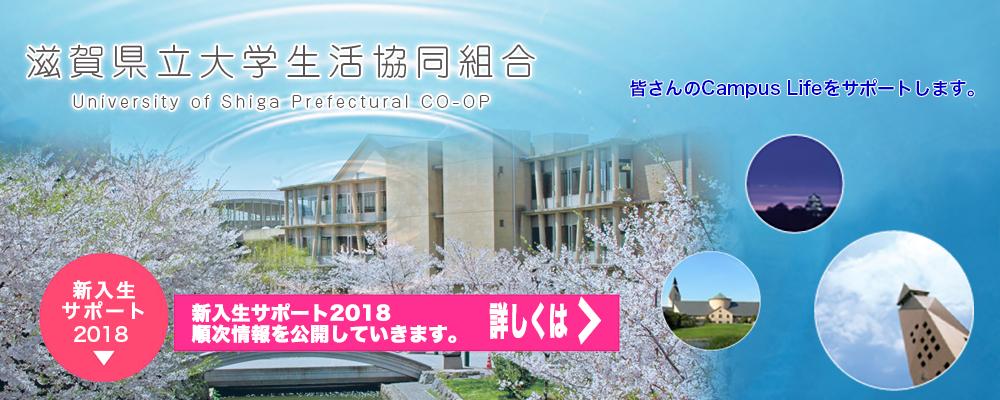 滋賀県立大学生活協同組合|新入生サポート