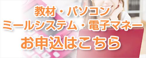 パソコン・電子辞書・ミールシステム・電子マネーお申込み