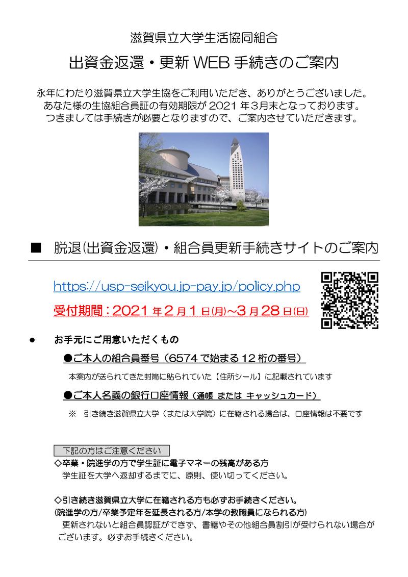 出資金返還・組合員更新手続きのご案内|滋賀県立大学生活協同組合