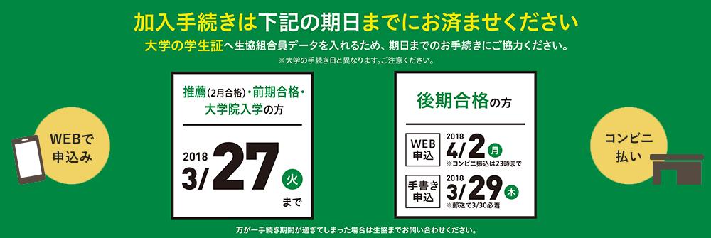 滋賀県立大学生活協同組合