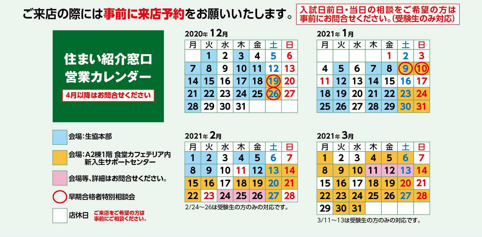 住まい営業カレンダー