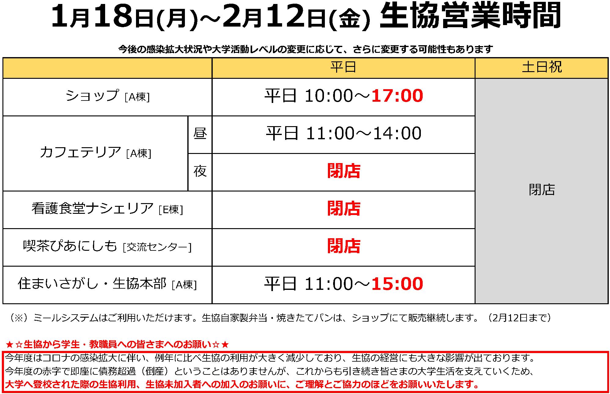 eigyo202101-2.png