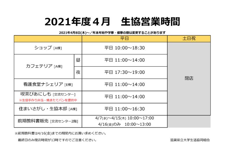 2021年4月営業時間.png