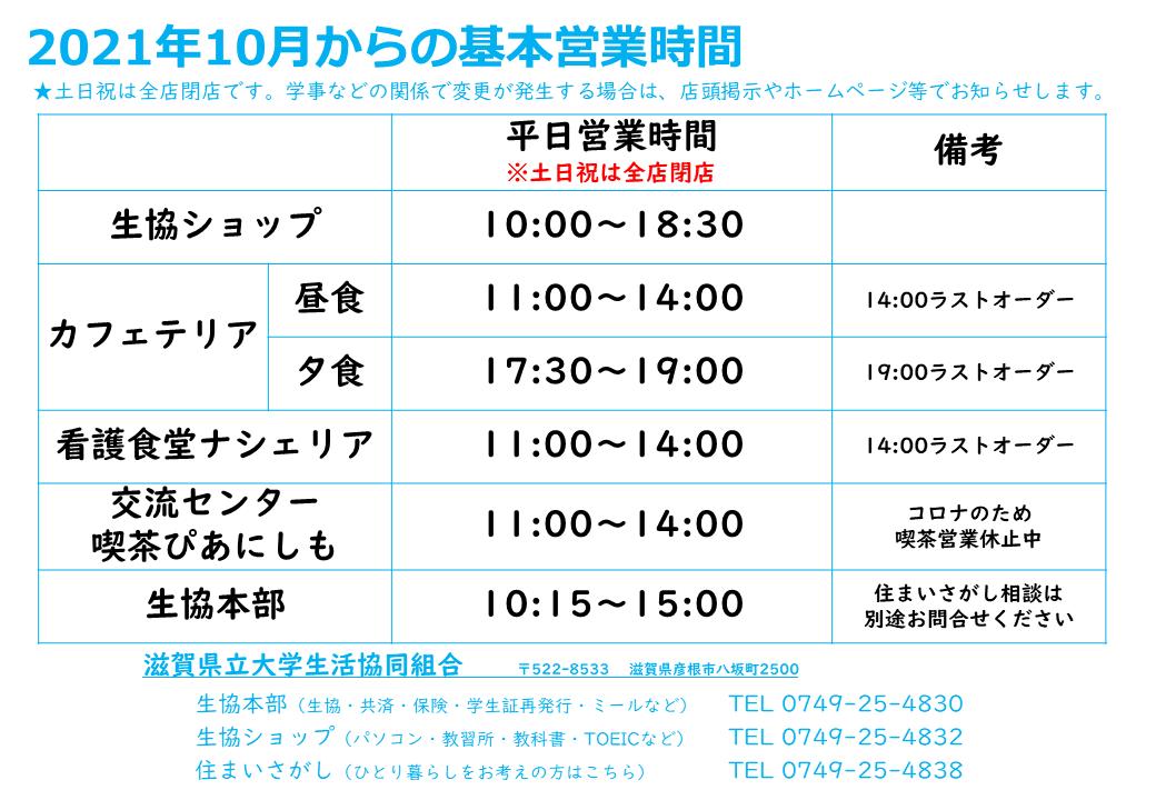 211001_後期営業時間表_掲示用.png